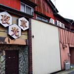 尾花遊廓 -福井県-