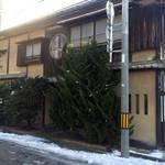 八幡町・松尾町 -岩手県-