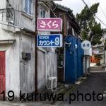 柳井町遊郭 -山口県-